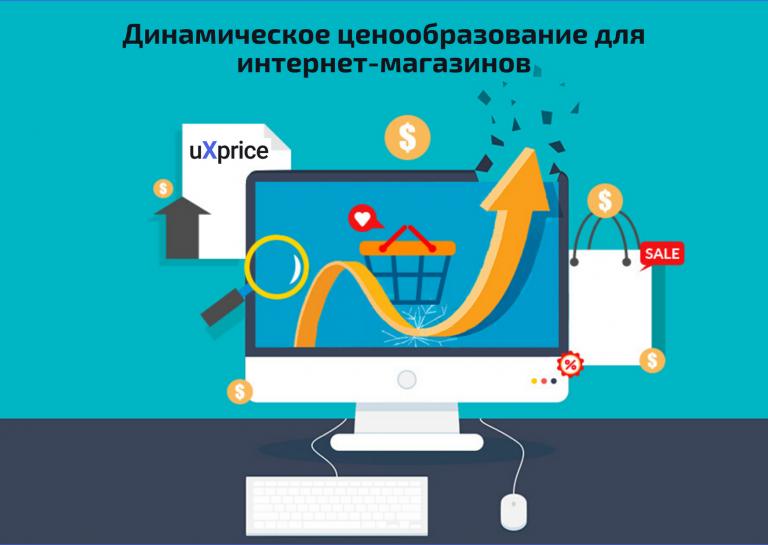 Автоматическое динамическое ценообразование для интернет-магазинов