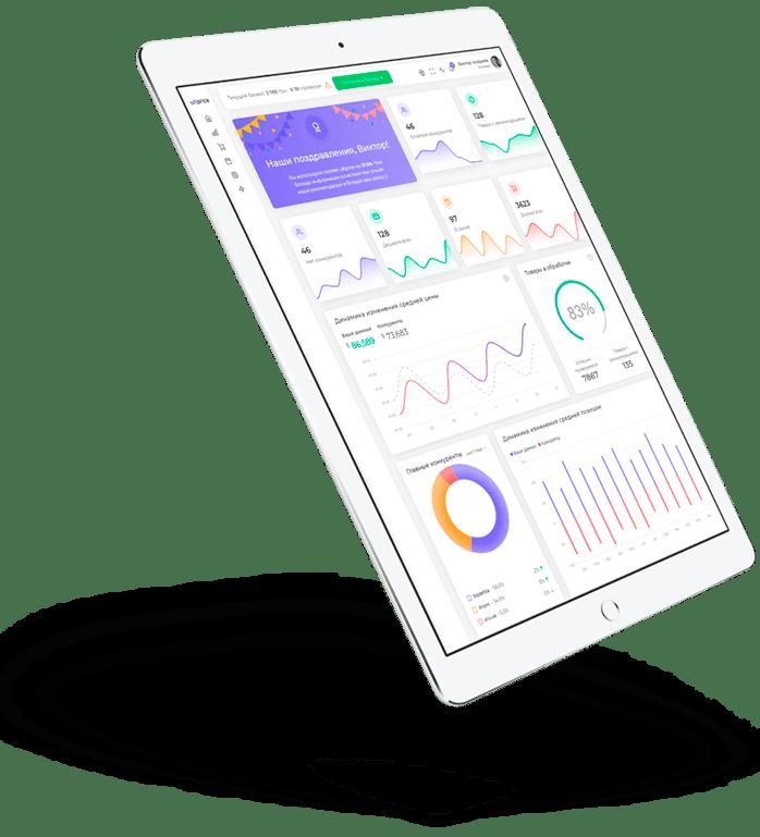 uXprice — мониторинг цен конкурентов в Google по имени товара